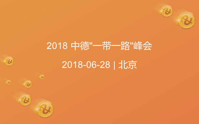 """2018 中德""""一带一路""""峰会"""