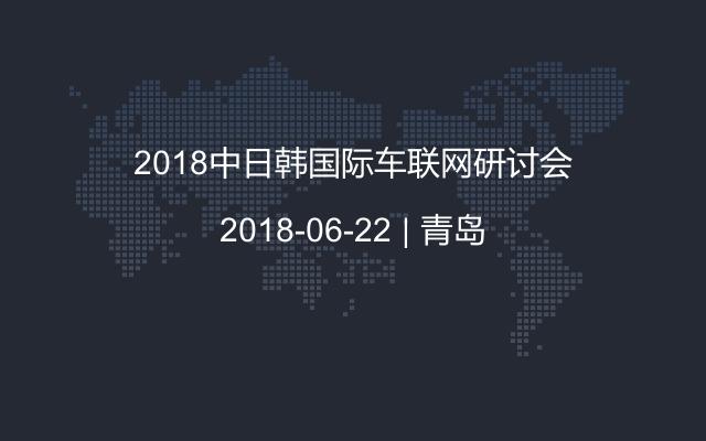 2018中日韩国际车联网研讨会