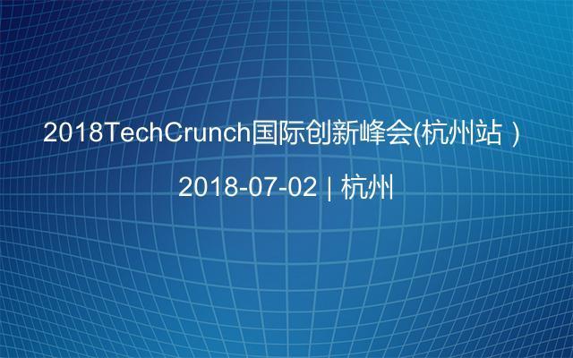 2018TechCrunch国际创新峰会(杭州站)
