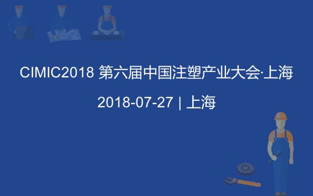 CIMIC2018 第六届中国注塑产业大会·上海