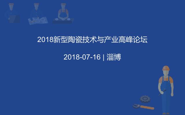 2018新型陶瓷技术与产业高峰论坛