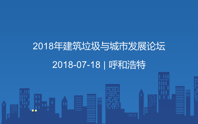 2018年建筑垃圾与城市发展论坛