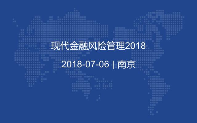 现代金融风险管理2018