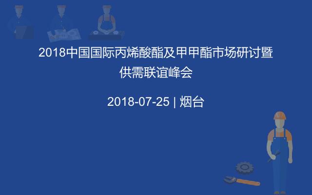 2018中国国?#26102;?#28911;酸酯及?#20934;?#37231;市场研讨暨供需联谊峰会