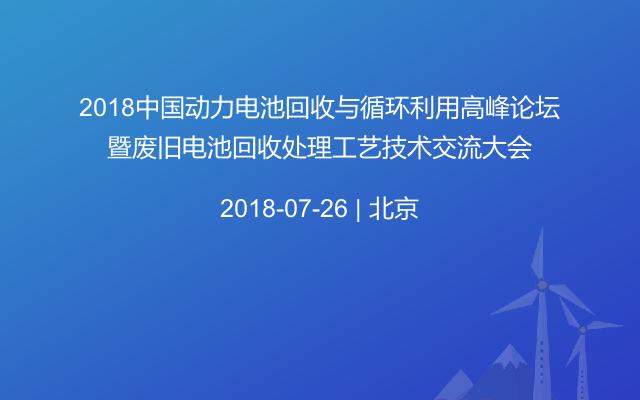 2018中国动力电池回收与循环利用高峰论坛暨废旧电池回收处理工艺技术交流大会