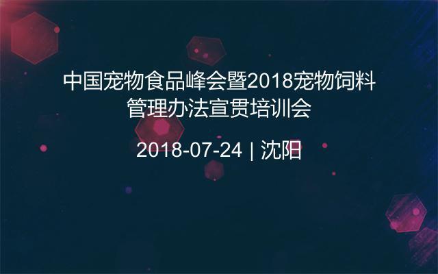 中国宠物食品峰会暨2018宠物饲料管理办法宣贯培训会