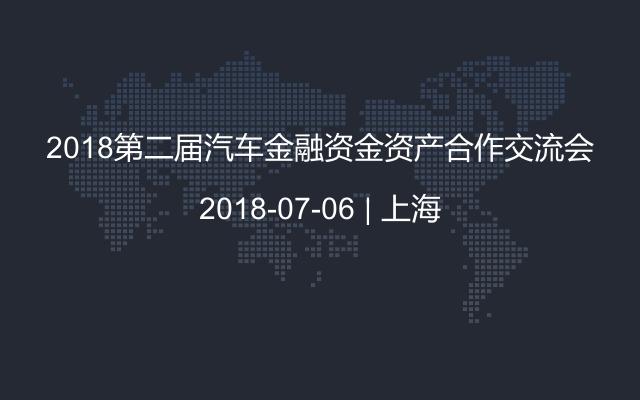 2018第二届汽车金融资金资产合作交流会
