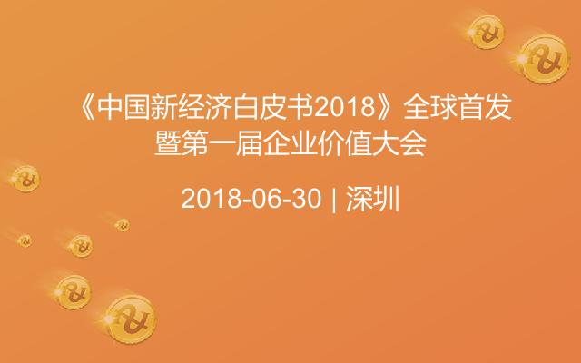 《中国新经济白皮书2018》全球首发暨第一届企业价值大会