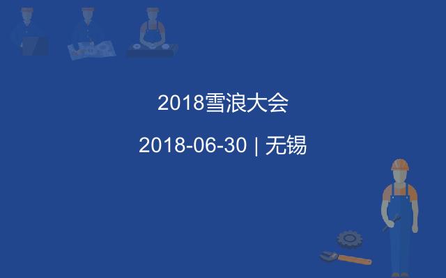 2018雪浪大会