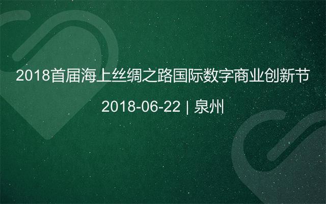 2018首届海上丝绸之路国际数字商业创新节