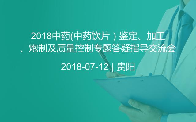 2018中药(中药饮片)鉴定、加工、炮制及质量控制专题答疑指导交流会