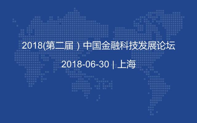 2018(第二届)中国金融科技发展论坛