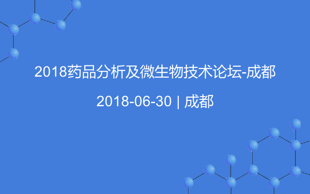 2018药品分析及微生物技术论坛-成都