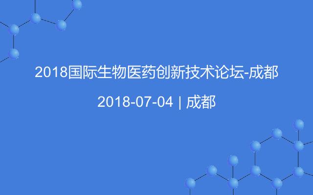 2018国际生物医药创新技术论坛-成都