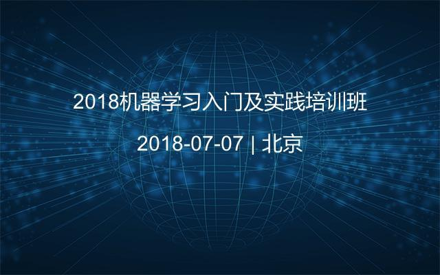 2018机器学习入门及实践培训班