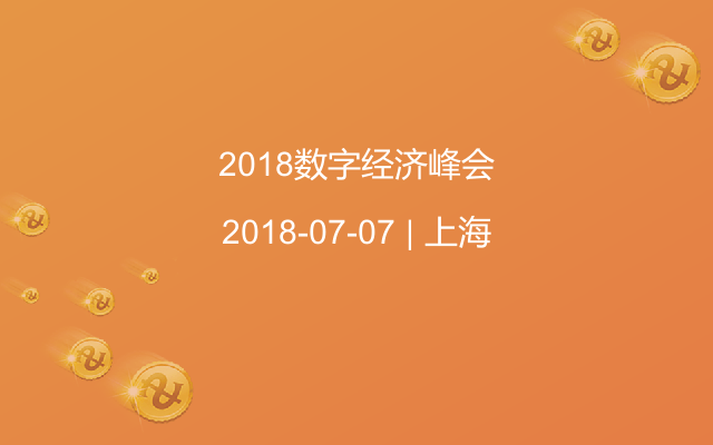 2018数字经济峰会