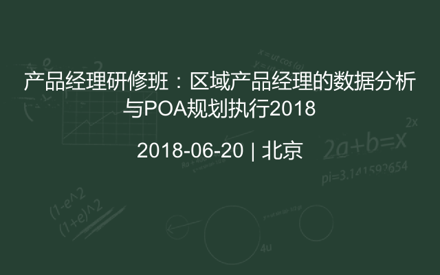 产品经理研修班:区域产品经理的数据分析与POA规划执行2018