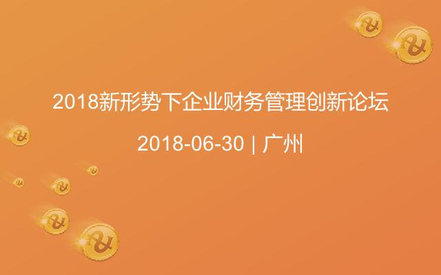 2018新形势下企业财务管理创新论坛