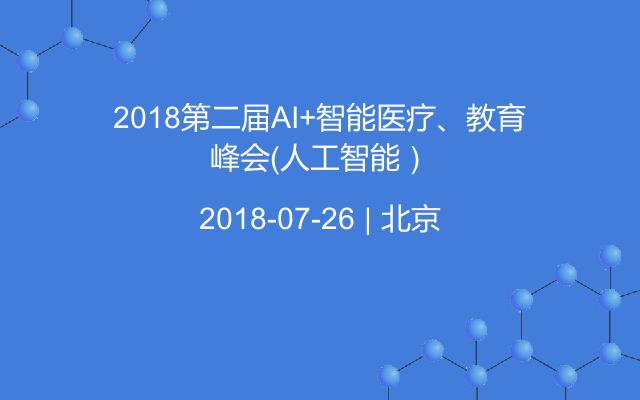 2018第二届AI+智能医疗、教育峰会(人工智能)