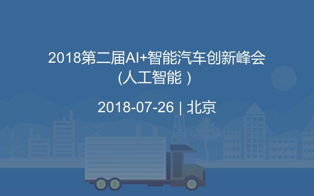 2018第二届AI+智能汽车创新峰会(人工智能)