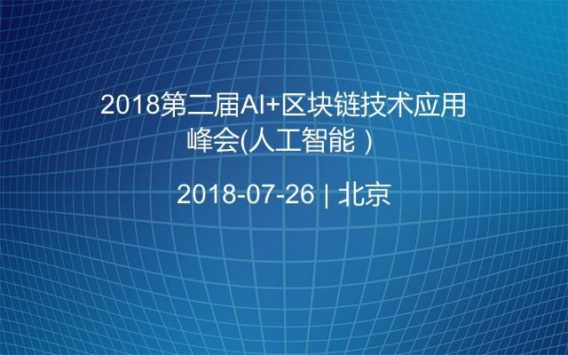 2018第二届AI+区块链技术应用峰会(人工智能)