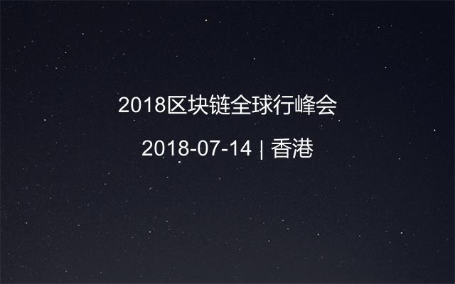 2018区块链全球行峰会