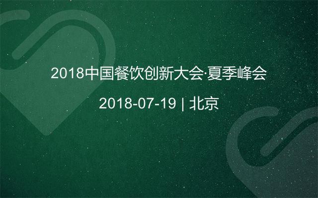 2018中国餐饮创新大会·夏季峰会