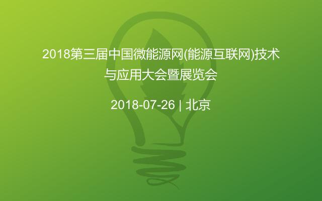 2018第三届中国微能源网(能源互联网)技术与应用大会暨展览会