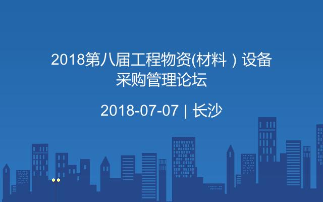 2018第八届工程物资(材料)设备采购管理论坛