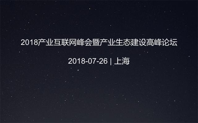 2018产业互联网峰会暨产业生态建设高峰论坛