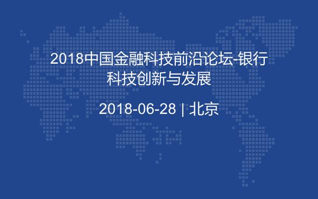 2018中国金融科技前沿论坛-银行科技创新与发展