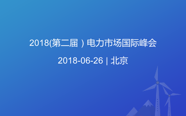 2018(第二届)电力市场国际峰会