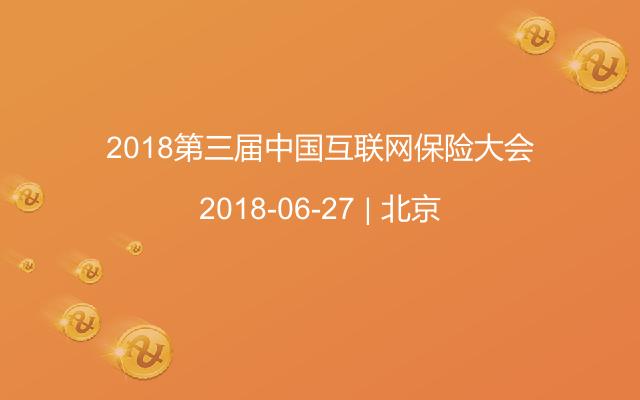 2018第三届中国互联网保险大会