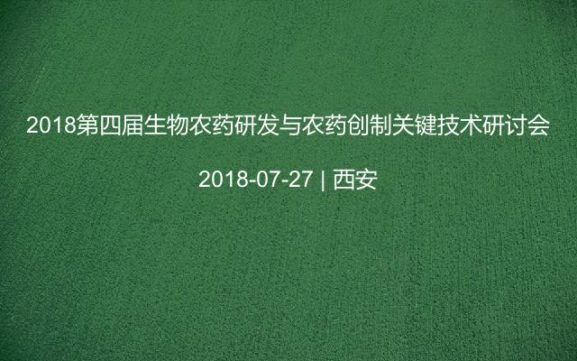 2018第四届生物农药研发与农药创制关键技术研讨会