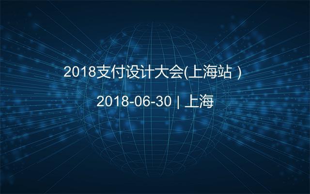2018支付设计大会(上海站)