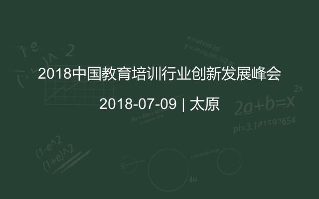 2018中国教育培训行业创新发展峰会