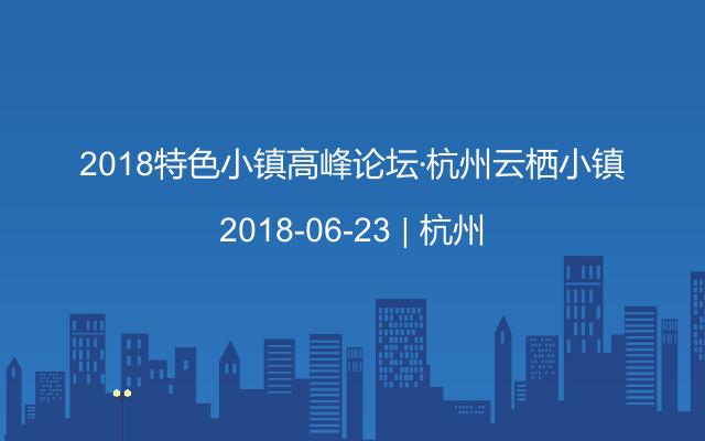 2018特色小镇高峰论坛·杭州云栖小镇