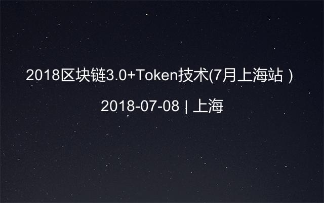 2018区块链3.0+Token技术(7月上海站)