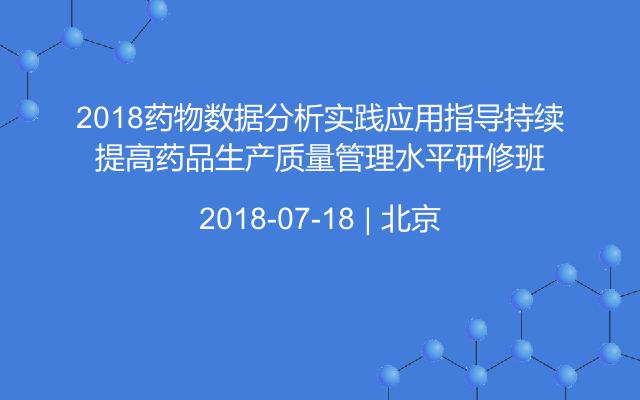 2018药物数据分析实践应用指导持续提高药品生产质量管理水平研修班