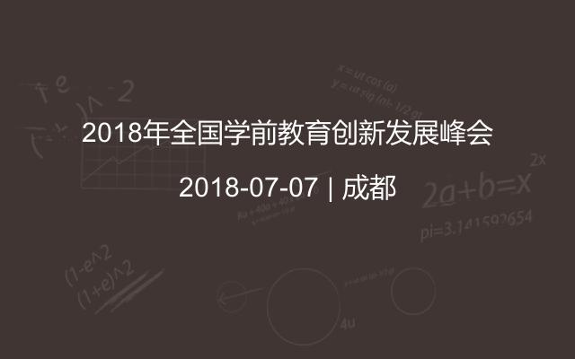2018年全国学前教育创新发展峰会