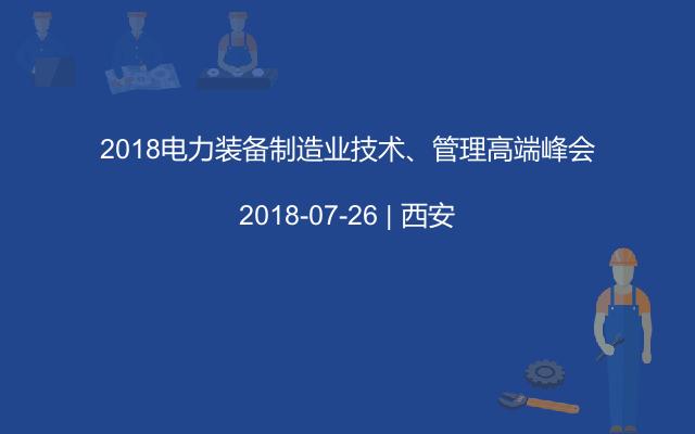 2018电力装备制造业技术、管理高端峰会