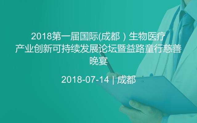 2018第一届国际(成都)生物医疗产业创新可持续发展论坛暨益路童行慈善晚宴
