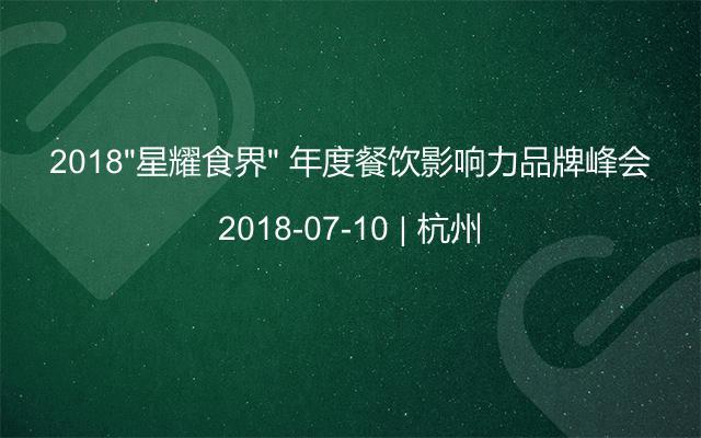 """2018""""星耀食界"""" 年度餐饮影响力品牌峰会"""