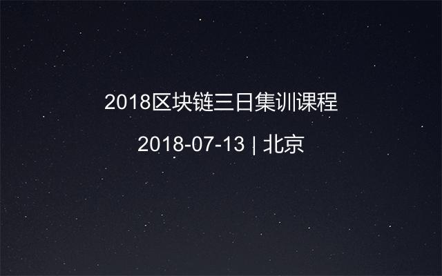 2018区块链三日集训课程