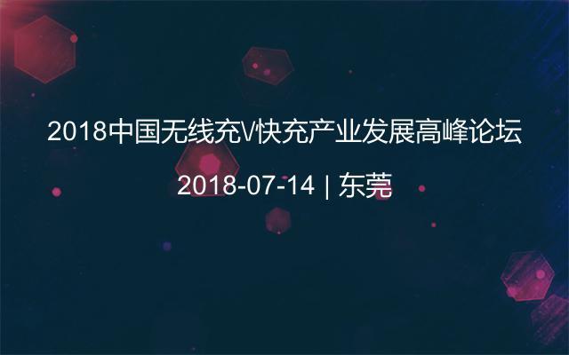 2018中国无线充\/快充产业发展高峰论坛