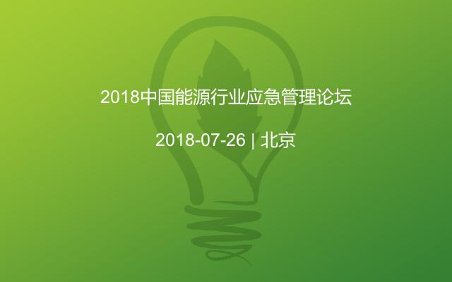 2018中国能源行业应急管理论坛