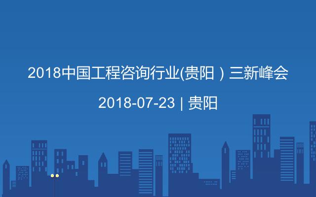 2018中国工程咨询行业(贵阳)三新峰会