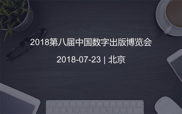 2018第八届中国数字出版博览会