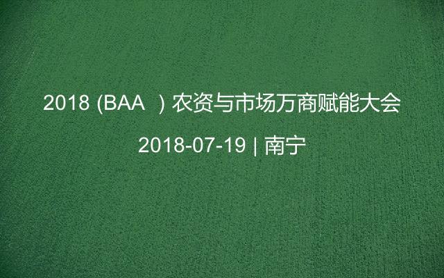 2018 (BAA )农资与市场万商赋能大会