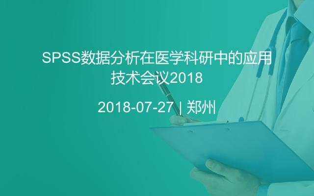 SPSS数据分析在医学科研中的应用技术会议2018